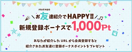 ゲットマネー 友達紹介1000
