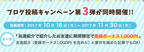 ゲットマネー ブログキャンペーン3弾