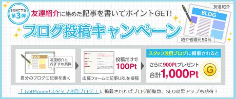 ゲットマネー ブログキャンペーン3弾1