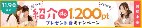 ハピタス 友達紹介1200