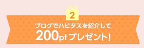ハピタス 紹介2017-11