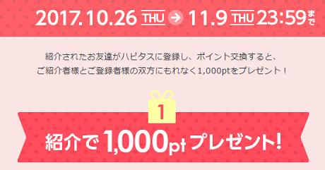 ハピタス 紹介2017-11-1