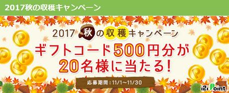 秋の収穫キャンペーン