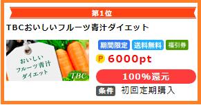 おいしいフルーツ