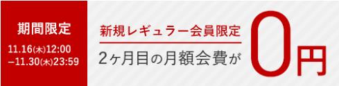 エアクロ 0円