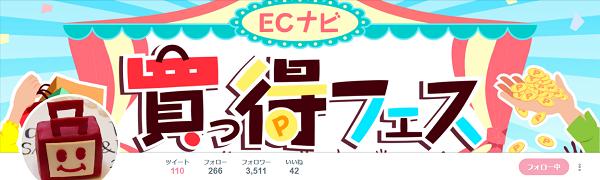 ECナビ ツイッター1