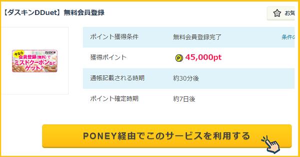 PONEY ダスキン