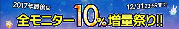 モニター10%増量祭