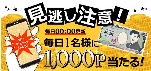 ライフメディア 毎日1000p