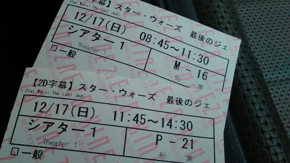 1223チケット