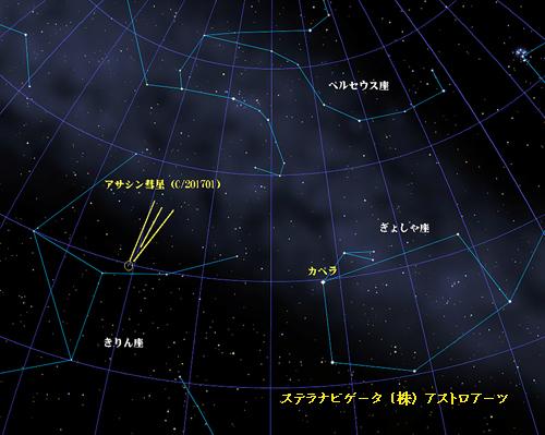 星図20171026アサシン彗星