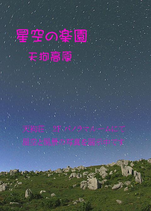 カルストの星空(北天)001