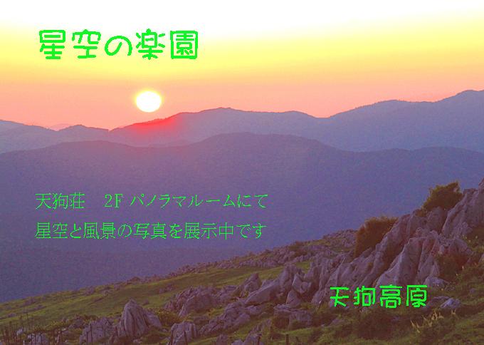 カルストの落陽(五段)