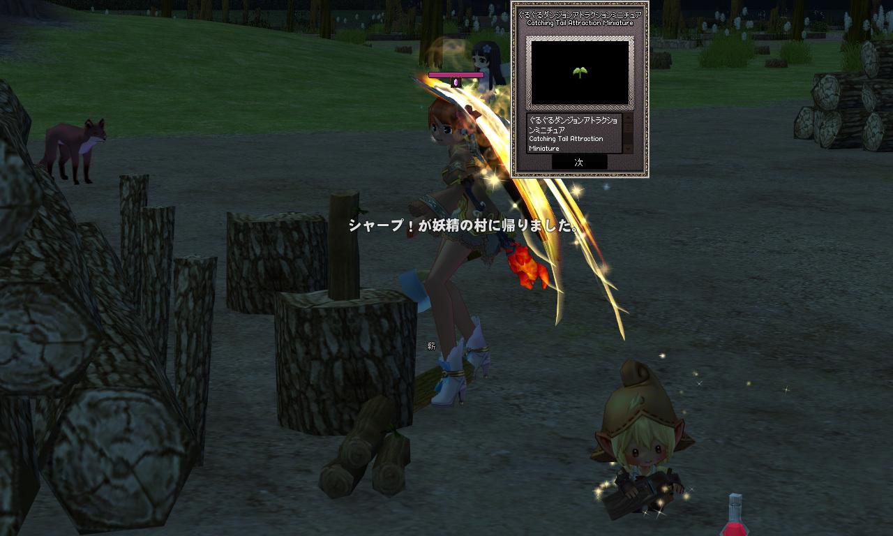 妖精の村イベント3