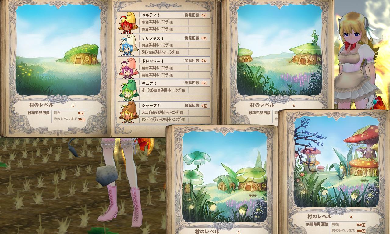 妖精の村イベント結果1