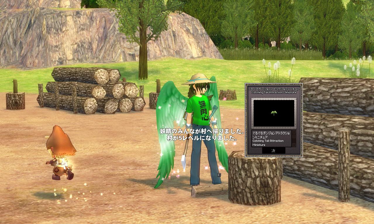 妖精の村イベント5