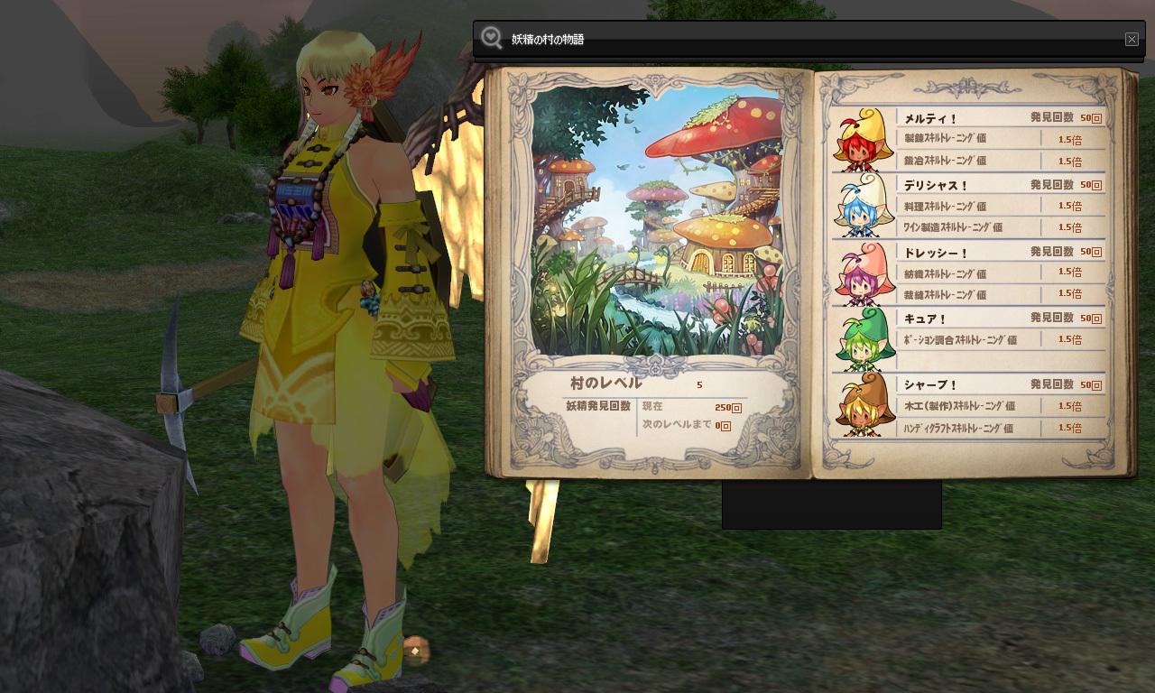 妖精の村イベント結果2