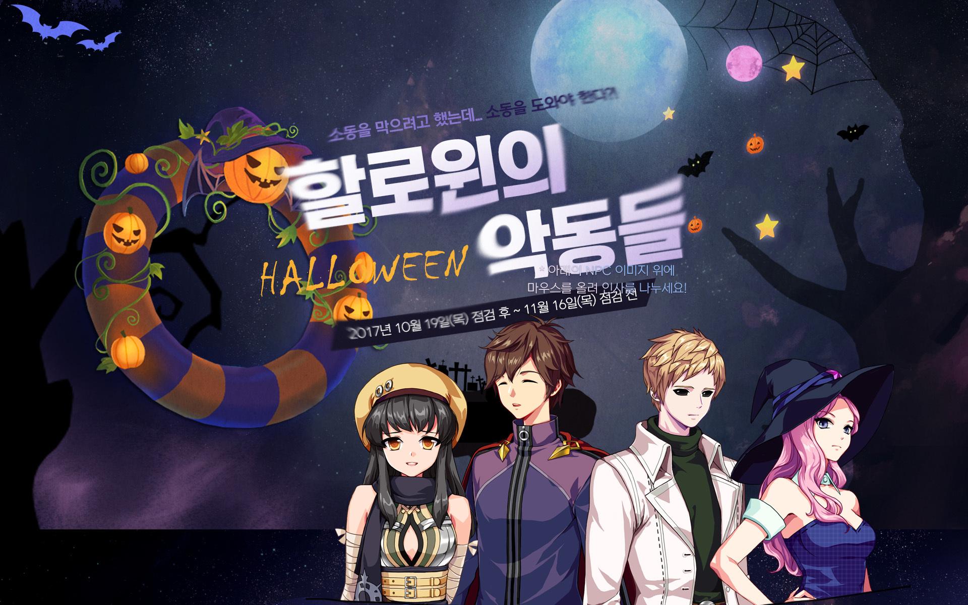 韓国ハロウィン