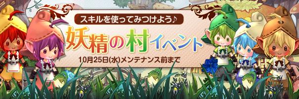 妖精の村・バナー