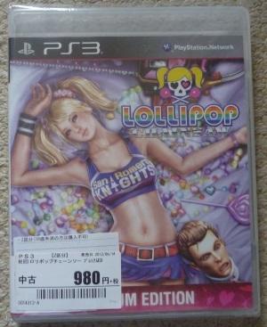 lollipopchainsaw.jpg