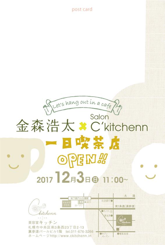 ichinichi_kissa_atena.jpg