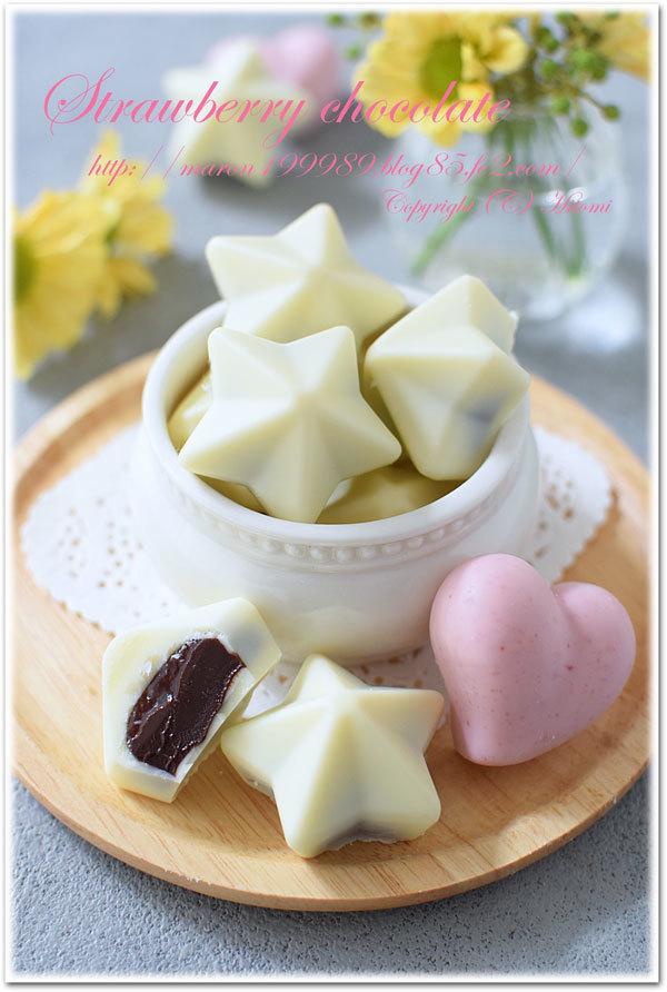 ストロベリーチョコレートボンボン