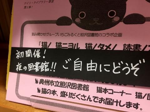晚上的圖書館!?在11月24日星期五在貓no圖書館舉行!!