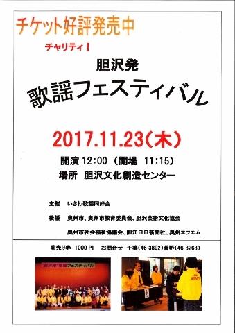請從11/23(星期四·節假日)膽澤出發歌謠節日來!!