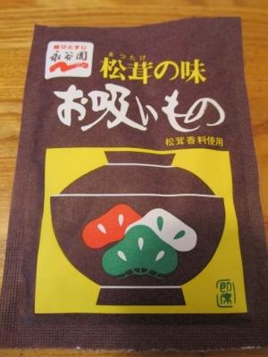 永谷園松茸のお吸い物2