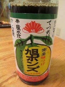 旭ポン酢1