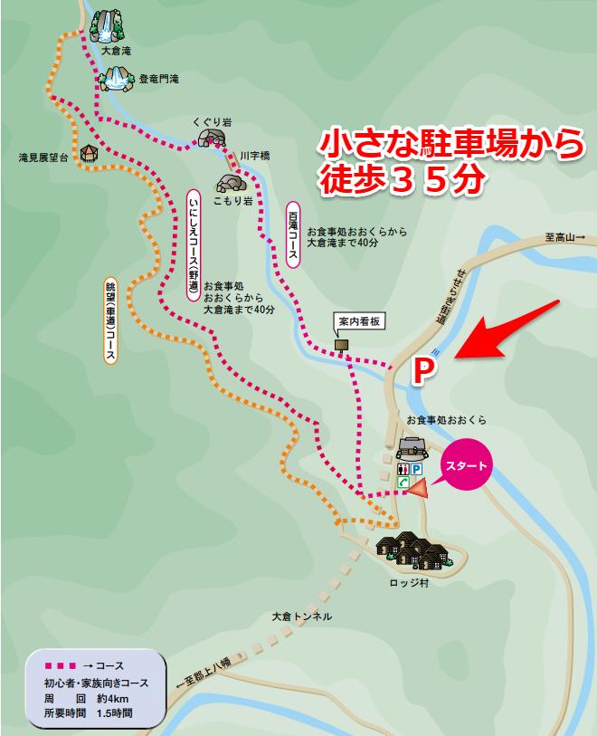 ookurataki_walkingroute.png