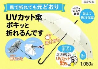 171025 郵便局で販売されている長寿乃里の「ポキッと折れるんです」傘 w680-1-8