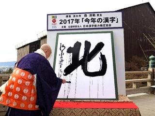 171212「今年の漢字一文字」於京都・清水寺 m_mainichi-20171212k0000e040250000c_VGA