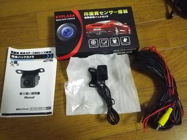 バックカメラ-1