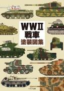 cover_WW2Pzumen_syu_ol.jpg