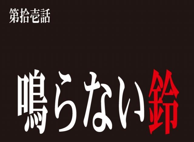 syuurai-10-15.jpg