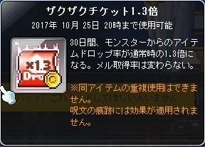 Maple_170929_221908.jpg