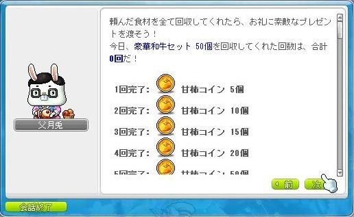 Maple_171108_133433.jpg