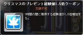 Maple_171224_131100.jpg