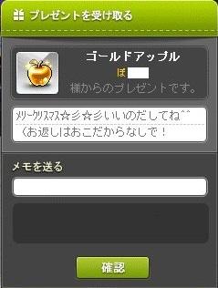Maple_171224_135606.jpg