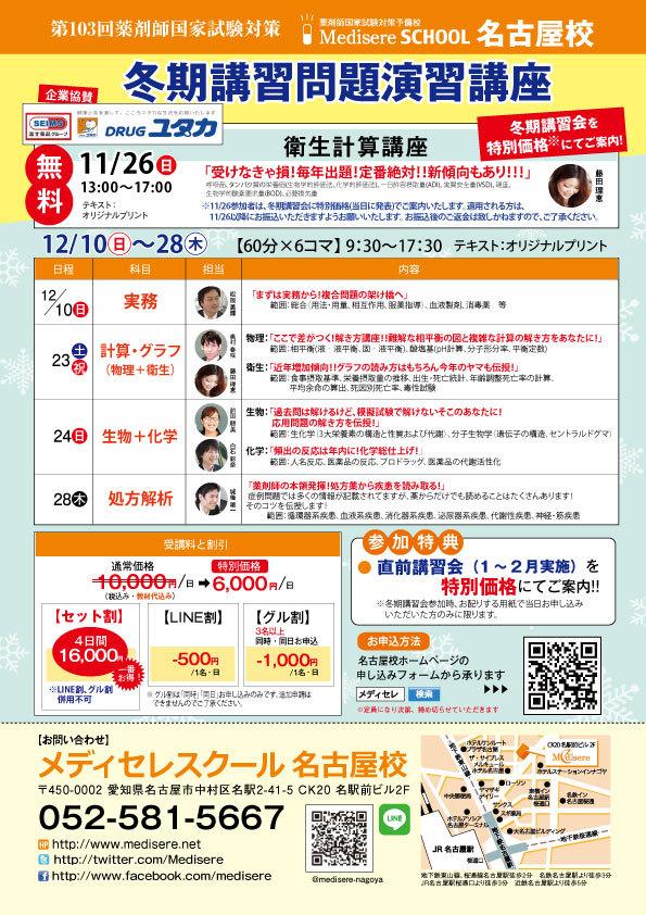 2017名古屋冬期講習会