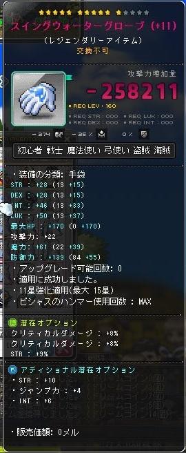 Maple_171211_222517.jpg