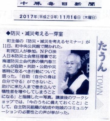 291116yokouchi1