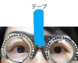検眼枠 (1)