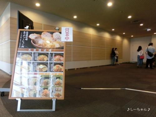 麺場 田所商店 #3_01