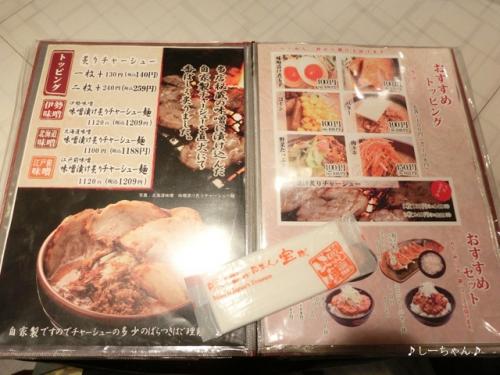 麺場 田所商店 #3_03