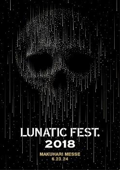 lunaticfest2018_20171224.jpg