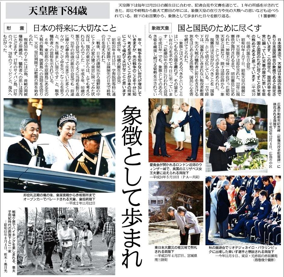 12月23日 産経 天皇陛下84歳