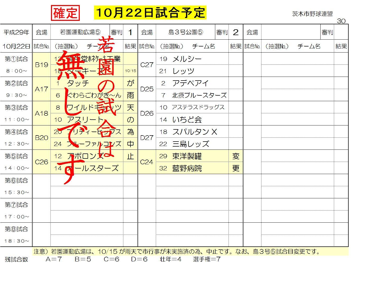 10月22日試合予定確定
