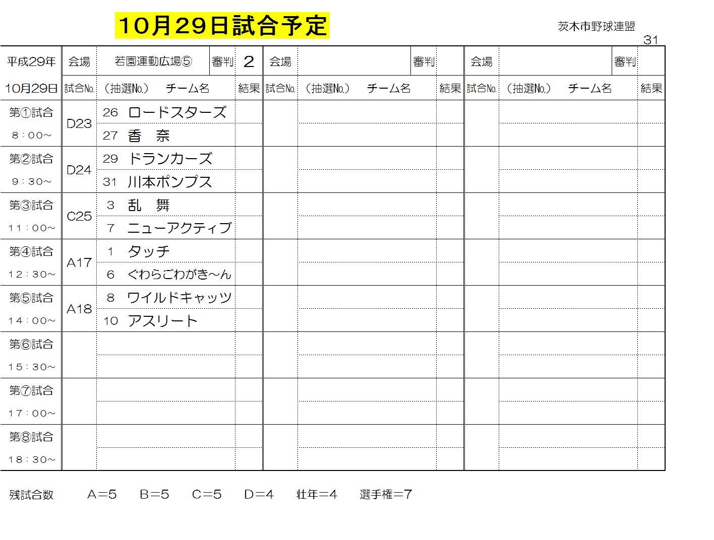 10月29日試合予定
